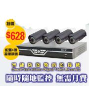 SMART SURVEILLANCE DIGITAL VIDEO RECORDER Plus 4 CAMERA